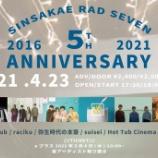 『【ライブ情報】2021.04.23(金) 新栄RAD SEVEN 5周年企画』の画像