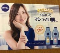 【乃木坂46】NIVEAの新商品のチラシに白石麻衣が登場!これはCMも来るか!?