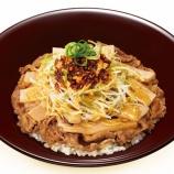 『【すき家】食べラー・メンマ牛丼担々ねぎMix』の画像