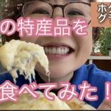 『山田の特産品を食べてみた!~川石水産 ホタテグラタン編~』の画像