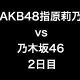 【指原vs乃木坂46 2日目】AKB48指原莉乃の劇場盤がオリコン対象外に!