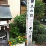 『(番外編)日本のへそ地』の画像