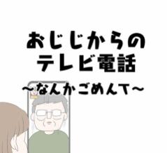 おじじからのテレビ電話〜なんかごめんて〜