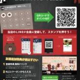焼肉いつものところLINE@にポイントカード機能追加!!の写真