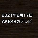 2021年2月17日のAKB48関連のテレビ