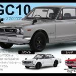 Cカークラフト「日産 スカイライン(ハコスカ・R32) GT-R」がガチャフィギュアに!