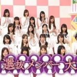 『【乃木坂46】18thシングル選抜発表!実況まとめ!!』の画像