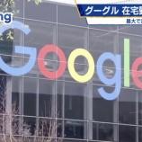 『【衝撃】天下のGoogle、テレワークすると給料めっちゃカットwwwwwww』の画像