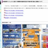 『戸田市政策研究所が「市長政策マニフェストに基づく事業等の進捗状況及び今後の取り組み工程表について」を発表』の画像