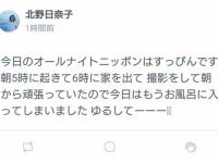 【乃木坂46】北野日奈子、金川の影響で鬼のような1日を過ごしていたwwwwwww