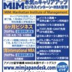 アメリカ留学機構 正規留学  日本語サポートデスク
