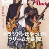 『日向坂46、まさかのギター専門誌『ギター・マガジン』の表紙に!!!!!!』の画像