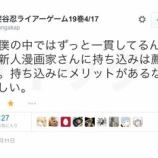 『漫画家・甲斐谷忍「持ち込みはメリット無い」』の画像