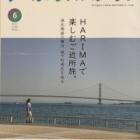 『Maruhari '21年6月号 〜海と、光と、源氏物語と...。』の画像