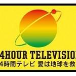 バカ「24時間テレビみたいに障害者への同情で感動させるのは偽善的で薄汚い!」