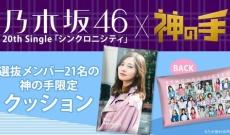 【乃木坂46×神の手】 20thシングル限定クッション完売ランキング!