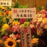 『まさかのダウンタウンの上に乃木坂46が!バナナライブでの『祝花』画像まとめ!!!』の画像