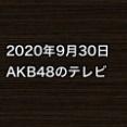 2020年9月30日のAKB48関連のテレビ