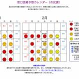 『戸田市役所市民課窓口混雑予想カレンダーが公開されています』の画像