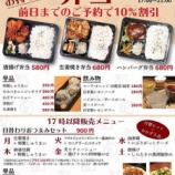 『【買って・使って・食べて・広めて応援】戸田市五差路近く、居酒屋・都さんのお持ち帰りメニューが人気です。17時からの日替わりおつまみセットや単品メニューも新設!』の画像