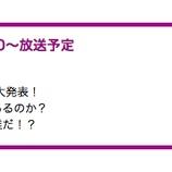『【乃木坂46】次回『乃木坂工事中』15thシングルの選抜発表キタ━━(゚∀゚)━━!!!』の画像