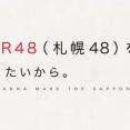 【AKB48G】客観的に考えて福岡と広島に姉妹グループがあるのに仙台と札幌には姉妹グループがないのはおかしくないか?【AKB48グループ】