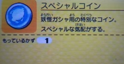 妖怪ウォッチバスターズ赤猫団/白犬隊/月兎組 スペシャルコインのQRコード!
