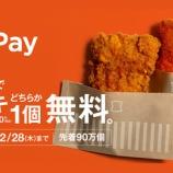 『Origami PayでLチキ1個(160円)無料で貰える!先着90万個分で無くなり次第終了。』の画像