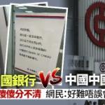 日本の中国銀行が「中国と関係ありません」と中国語で貼り紙 ⇒ 香港ネットで爆笑