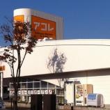 『イオン系の食品ミニスーパー・アコレ 本日、戸田市上戸田・市役所南通りに開店します』の画像