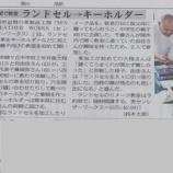 『\中日新聞掲載/センレザーワークスがランドセルをリメイクして敬老の日のプレゼントを作るイベント開催』の画像