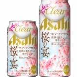『【期間限定】「クリアアサヒ 桜の宴」』の画像