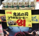 鬼滅缶コーヒー大ヒットに味を占めたダイドー、今度は「呪術廻戦」コーヒーを発売へ