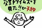 今がチャンス!交野の穴場・農園レストランDEN蔵3周年!タイムズ特典あり!