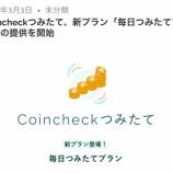 『仮想通貨取引所コインチェック:毎日積み立てプラン提供開始』の画像