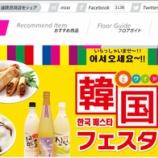『遠鉄百貨店で1月22日から一週間韓国フェスタやってるよ』の画像