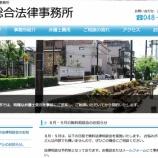 『戸田市唯一の法律事務所による無料法律相談会が開催されます』の画像