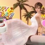 『みさき 誕生日 は七夕の7月7日【DOAXVV】公式PV』の画像