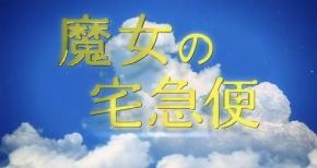 実写映画「魔女の宅急便」本編映像公開!!キキ『お待たせしました』
