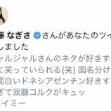 『[ノイミー] 尾木波菜「ジャルジャルさんのネタが好きすぎて、(なーたん)オススメしたらすぐ観てくれて(優しい)…」【イコラブ】』の画像