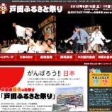 『戸田ふるさと祭りは明日18日から開幕』の画像