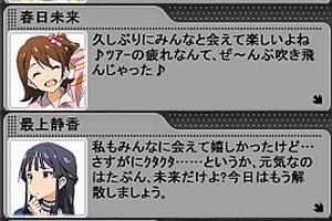 【グリマス】GWボイスドラマキャンペーン 7日目