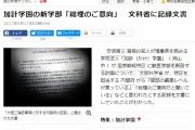 朝日新聞が朝日批判本を書いた小川氏に謝罪と賠償を要求