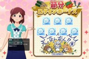 【ミリシタ】『節分ログインボーナス』開催!2月7日まで!