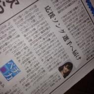 読売朝刊に道重さゆみコラム!!!! アイドルファンマスター