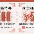 番外編:12月優待一覧【食料編】10万円以下で購入可能