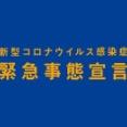 沖縄除く9都道府県の緊急事態宣言を今月20日に解除へ