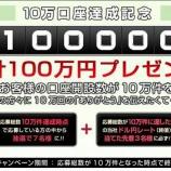 『マネーパートナーズで総額100万円キャンペーン』の画像