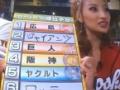 【画像】加藤紗里のセリーグ順位予想wwwwwwwwwwww