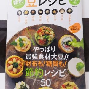 レシピ本に掲載して頂きました!